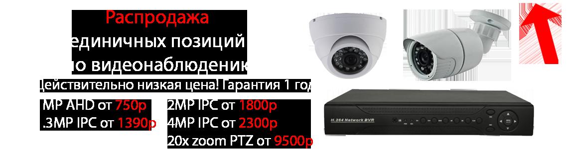 Распродажа оборудования видеонаблюдения